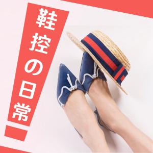 晒货活动·鞋控的日常鞋控召集令,一起来晒鞋啦