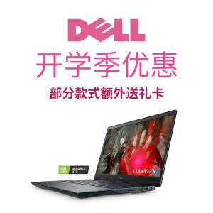 Some Has Free GCDell Back to School Laptop Deals