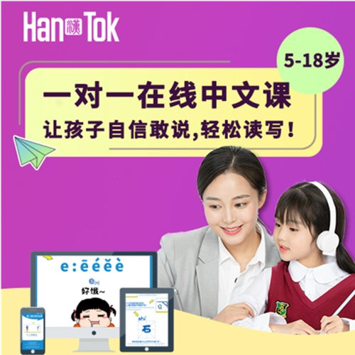 HanTok免费1对1中文课(微众测)