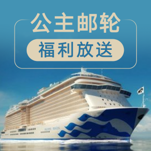 Service worth $95 per person per dayPrincess Cruises Popular Summer Destinations, Multiple Route Selections, Good Prices