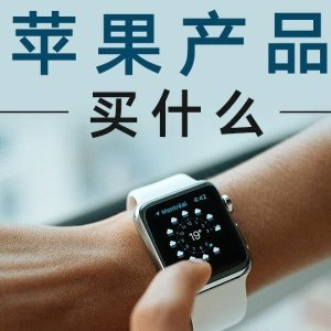 最新iPhone 12香芋紫立省£75!英国 Apple UK 打折&折扣码 | 最新资讯、教育优惠持续更新