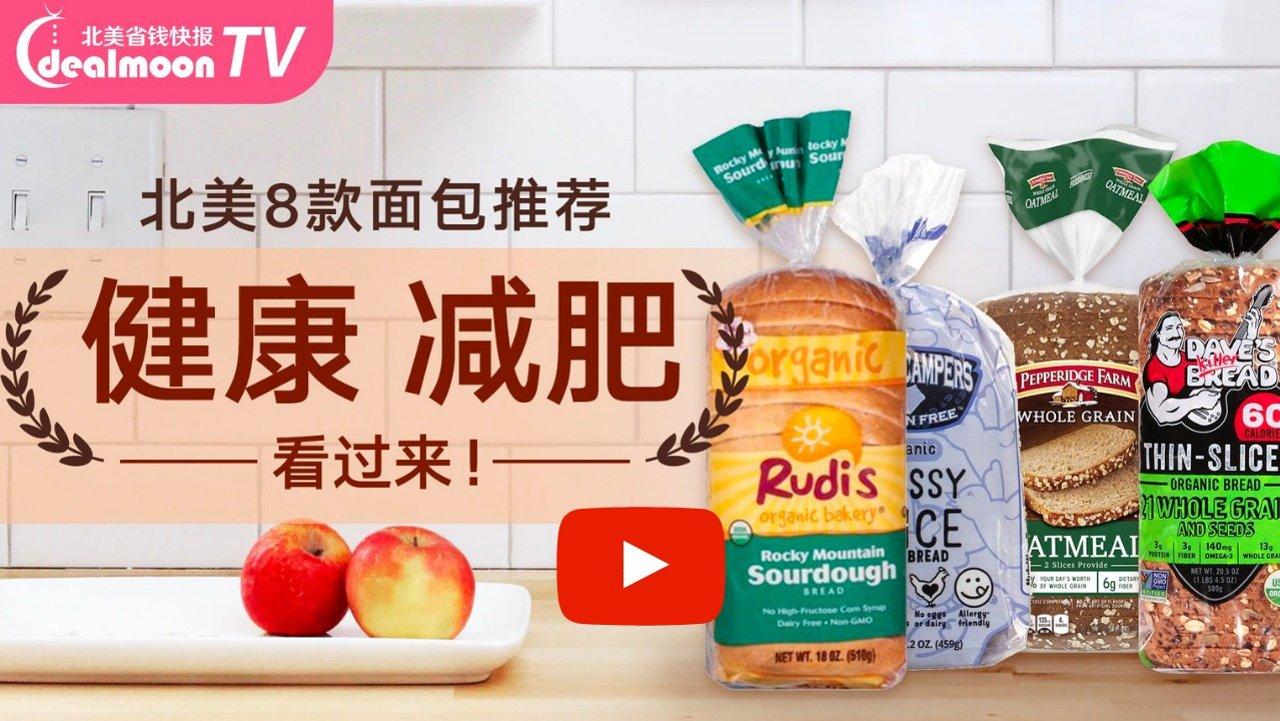 8款北美超市常见健康面包推荐,照着买!