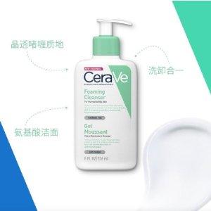 CeraVe236ml混油皮必备 氨基酸系洁面+卸妆泡沫 氨基酸 洁面 236ml