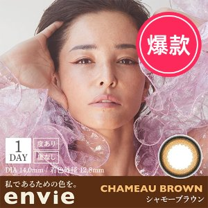 网红狗狗眼Envie Chameau Brown日抛美瞳10枚