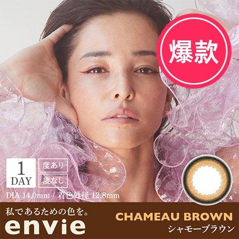 【2%返点】envie Chameau Brown日抛美瞳10枚网红狗狗眼