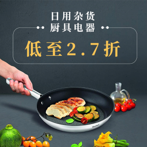 tefal粉碎机€9 wmf小黄人餐具€19罕见好价:日用杂货、厨具电器 蒸汽拖把、锅具/刀具套装