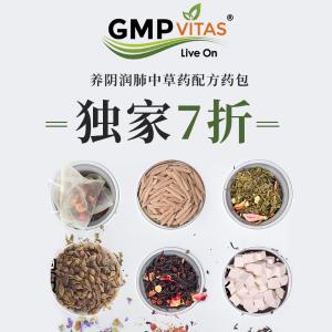 7折回归+新药方加入 提高免疫力GMPVitas官网 养阴润肺中草药药包上新