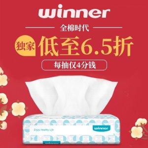 低至6.5折+抽奖送盒装棉柔巾