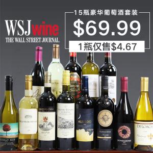 现价$69.99+中秋限量版葡萄酒3瓶独家:WSJwine 精选12瓶精选葡萄酒划算收 立省$167
