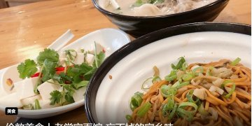 Chang Noodle