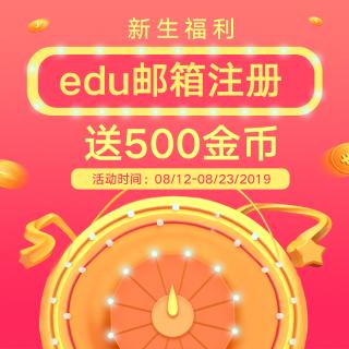 最后一天edu邮箱注册即送500金币返校倒计时  兑换商城新生福利来袭:火锅神器抽奖