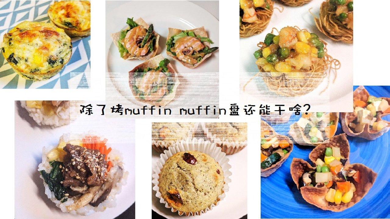 除了做muffin,muffin盘还能干什么?