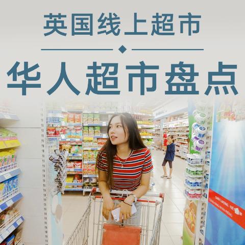 UKCNSHOP 低至9折英国线上超市、网上华人超市、网上海鲜配送集合