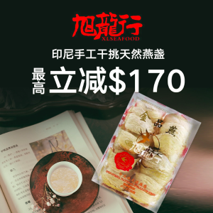 Up To $170 OffDealmoon Exclusive: XLSeafood Indonesia Bird's nest New Year Sales