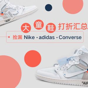 £18起收!内附童鞋尺码攻略大童鞋打折&折扣码 UK汇总 | Nike/adidas/VANS/Converse 捡漏