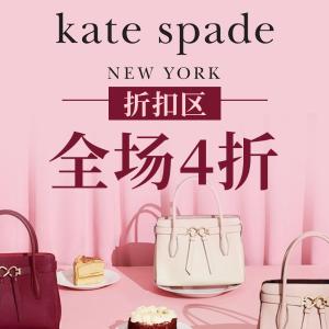 折扣区全场4折 €89收猫咪单肩包KATE SPADE 打折季热卖 好价收少女风美衣美包美鞋