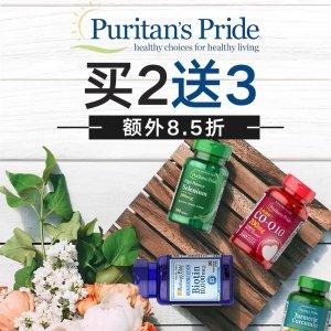 买2送3 + 额外8.5折 鱼油仅$3.9Puritan's Pride 精选保健品促销 收鱼油、孕前维生素