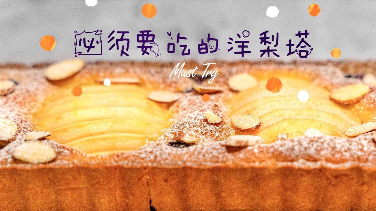 Pear Frangipane Tart | 法式洋梨塔 🍐 一颗梨子存在的意义 🍐