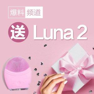 中奖名单已公布爆料频道改版啦 填写更便捷 晒图留言赢Foreo Luna 2