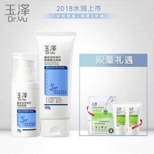 下单立减¥100,到手¥99Dr.Yu 玉泽臻安润泽修护补水保湿礼盒 赠面膜+身体乳