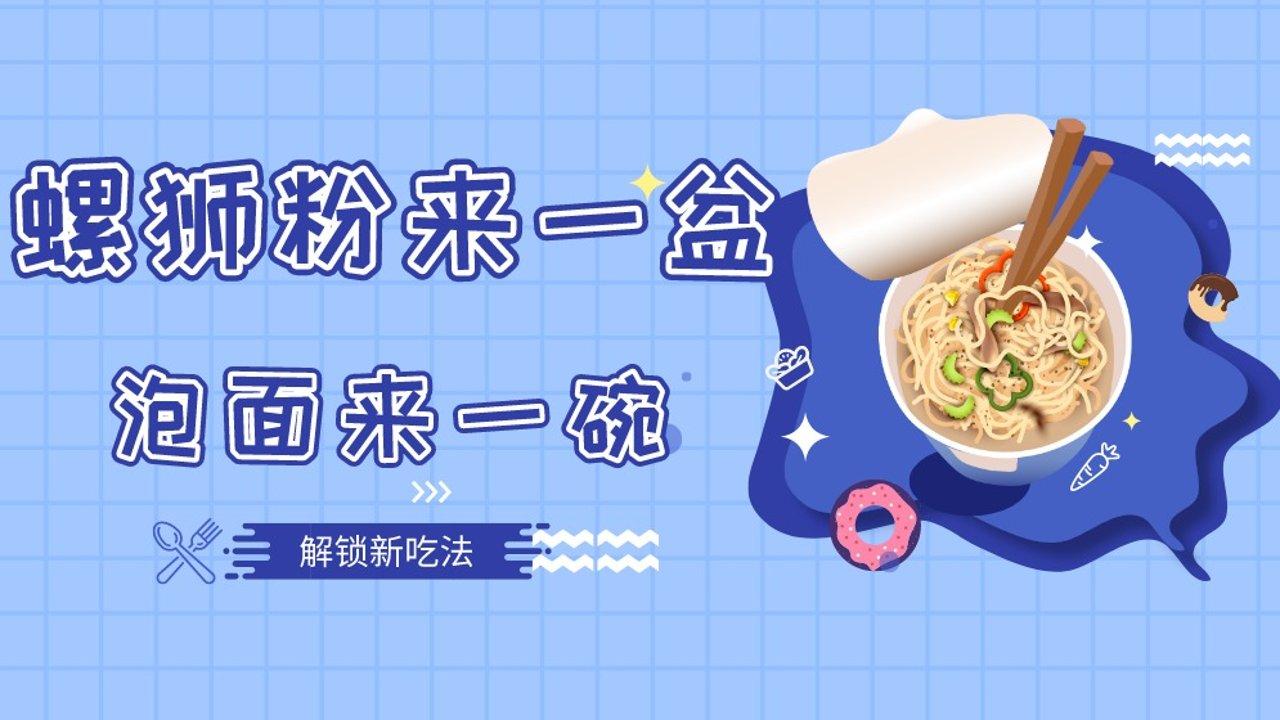 英国能买到的超好吃螺蛳粉+泡面大盘点!还要手把手教你解锁花样新吃法~