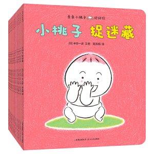《亲亲小桃子(全16册)》([日]丰田一彦 文图、周龙梅译)【简介_书评_在线阅读】 - 当当图书