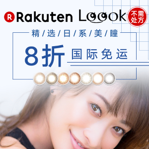 20% OffRakuten Global LOOOK Color Lens Sale