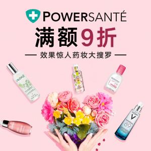 满额9折+超低定价Powersanté官网 限时四天闪促 最全最低价的法国药妆就在这里
