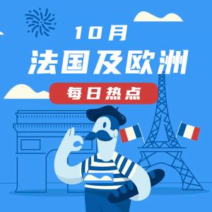 10/21 法国通过改革领养法2021-10 法国及欧洲每日热点 足不出户了解身边事、世界事