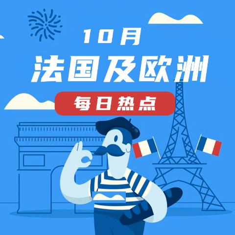 10/20 全法1500多家餐厅半价2021-10 法国及欧洲每日热点 足不出户了解身边事、世界事