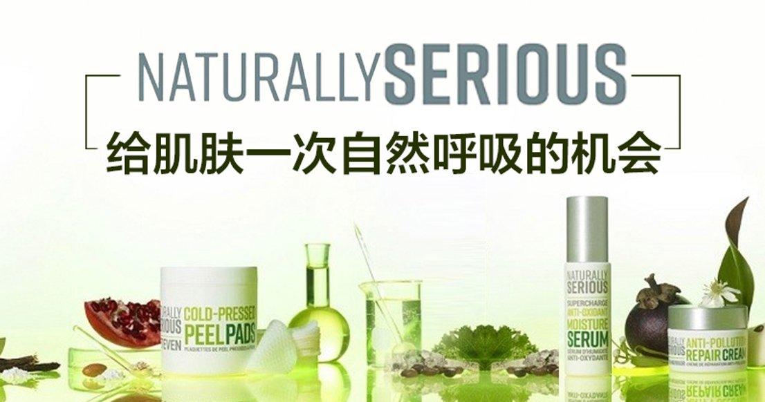 Naturally Serious全系列天然护肤品  价值$268