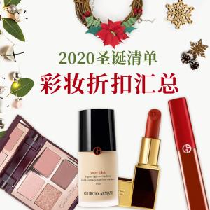 霸哥、全年最低看这里!圣诞清单:2020 美妆单品全网史低价汇总 不放过每一根羊毛