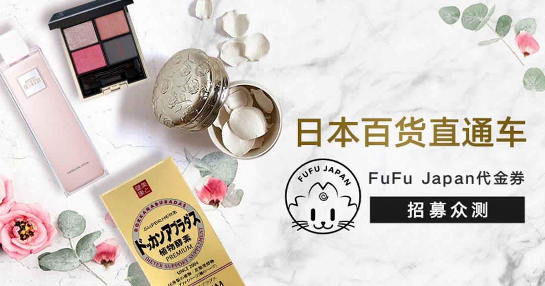 【只需发晒货】FUFU JAPAN精选日货代金券