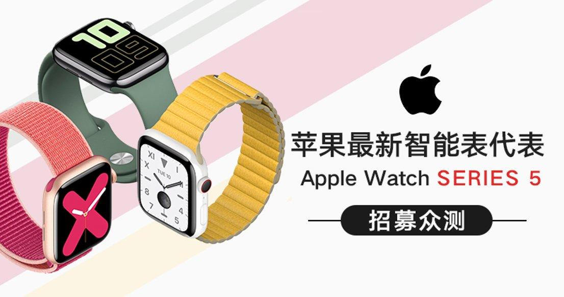 苹果新品 Apple Watch Series 5(众测)