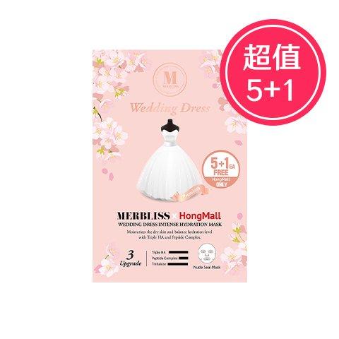【2%返点】MERBLISS婚纱x 小红Mall联名补水面膜 5+1片