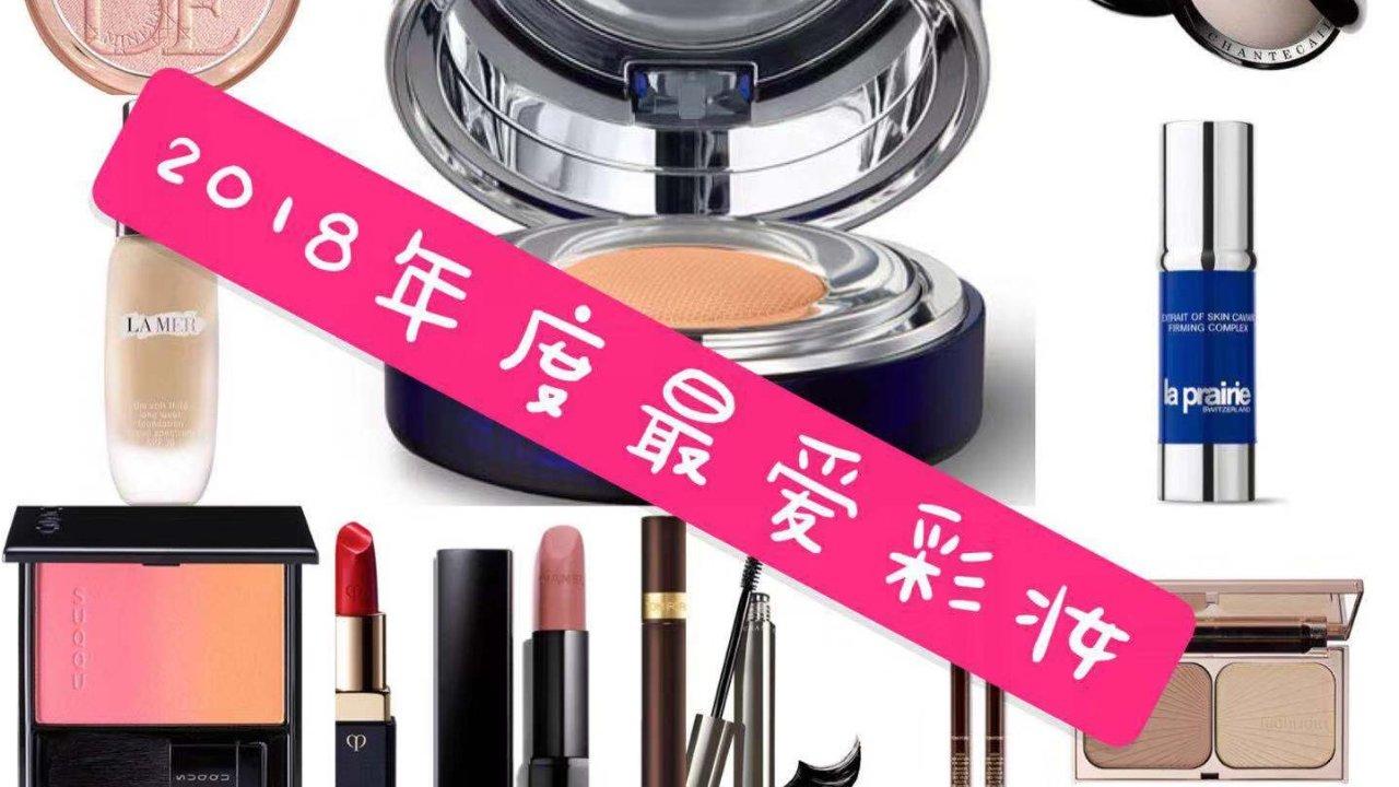 2018年度爱用彩妆品