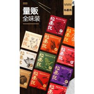 日式叉烧豚骨汤挂面方便速食拌面非油炸网红豚骨拉面3盒装