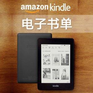 一起阅读热销书单Kindle 热门电子书单总汇~跟着比尔盖茨的思想一起进步~