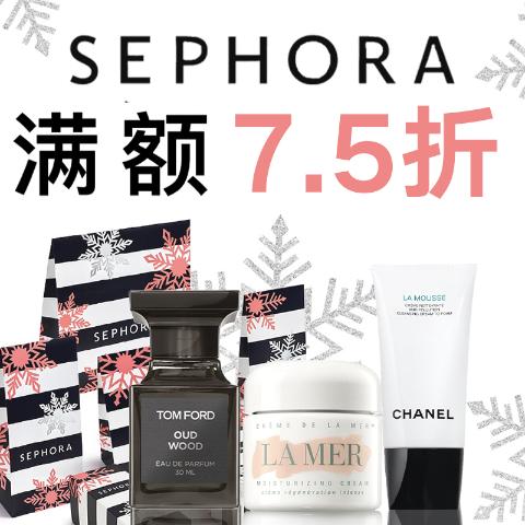 满额7.5折 轻松寄英国Sephora 全场大促回归 超值收La Mer护肤套装、香奈儿洁面