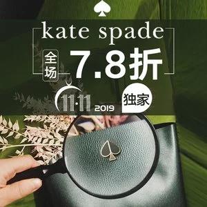 独家7.8折 当季新款也参加KATE SPADE 双十一大促 全场包包、服饰等热卖