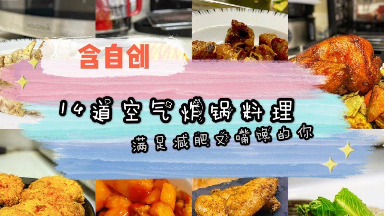 👩🍳宅家美食进修👨🏻🍳 | 空气炸锅食谱合集:如何无负担地吃吃吃?