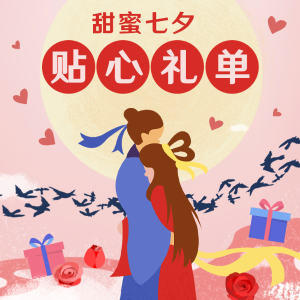 Gift GuideDealmoon Chinese Valentines Day