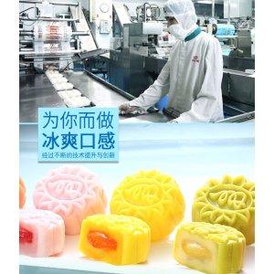 广州酒家 炫果冰纷流心冰皮月饼 40g*6