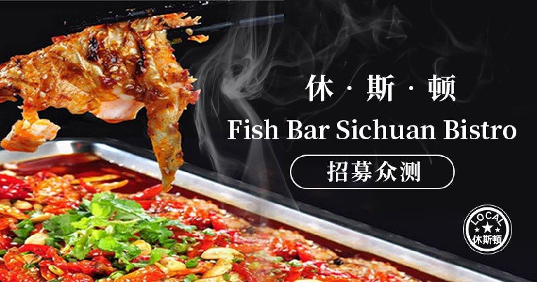 【休斯顿地区】Fish Bar Sichuan Bistro