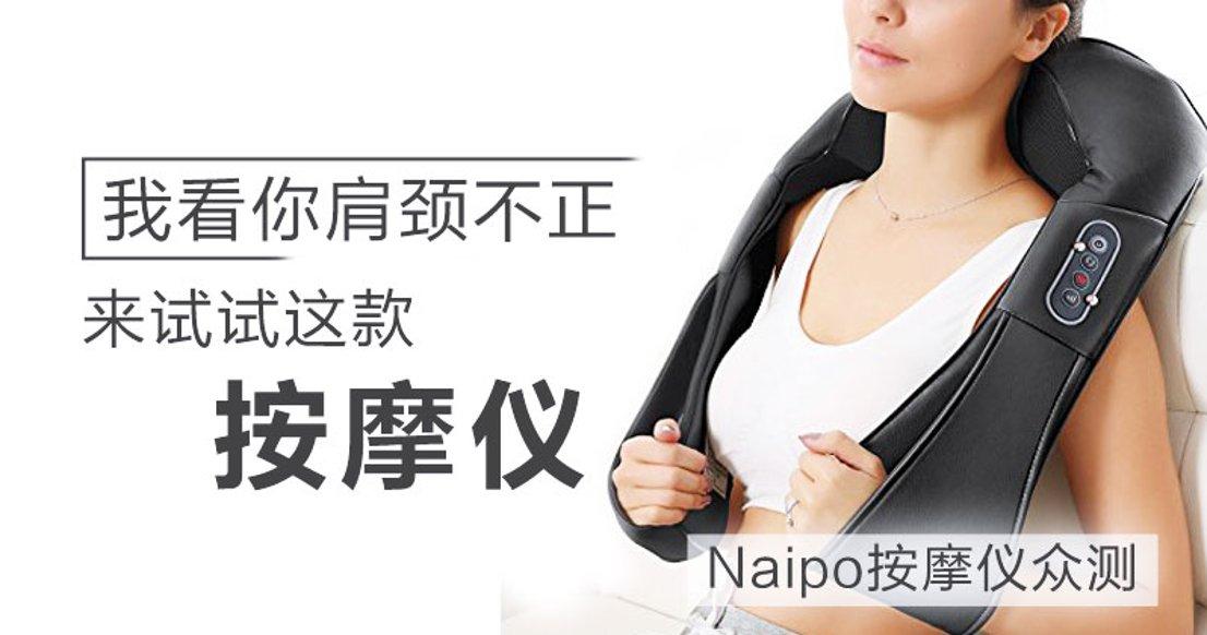 Naipo 肩颈按摩仪