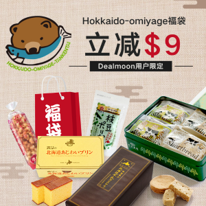 $109.75 包邮 收海绵蛋糕 霍利布丁北海道超人气甜品零食福袋限时热卖 含11款商品