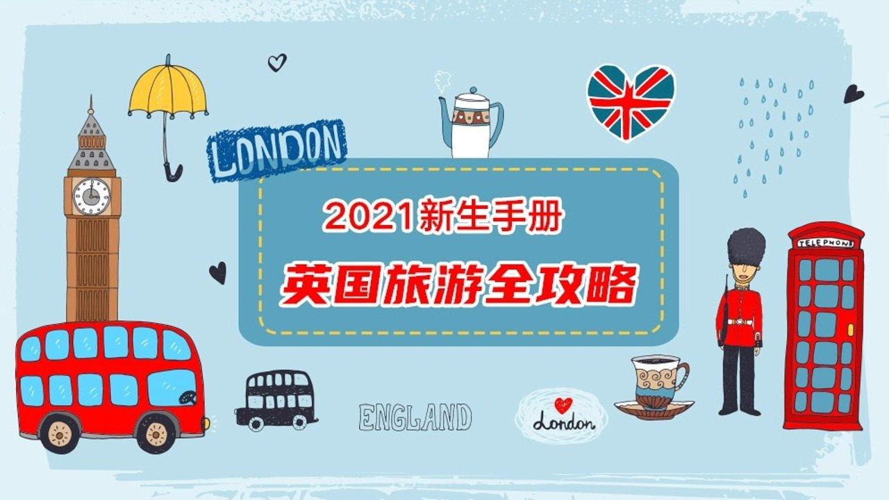 英国旅游全攻略2021 | 英国最值得去的地方都在这!