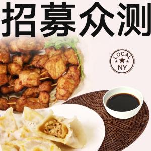 现点现做上海点心,新鲜热腾纽约老上海本帮菜,上海印象