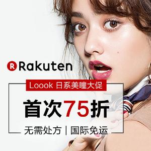 首次75折 + 免国际运费LOOOK 日系美瞳大促 不需处方 超多爆款+新品参加折扣
