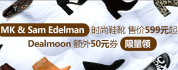 中亚MK,Sam Edelman美鞋减50元优惠券